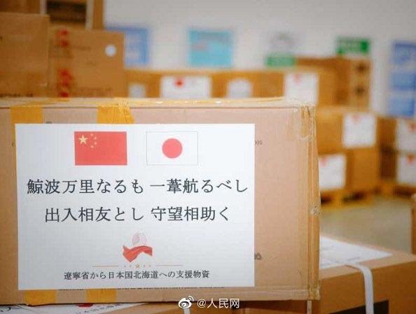 Dostawy z pomocą medyczną z Liaoning dotarły m.in. do Japonii.
